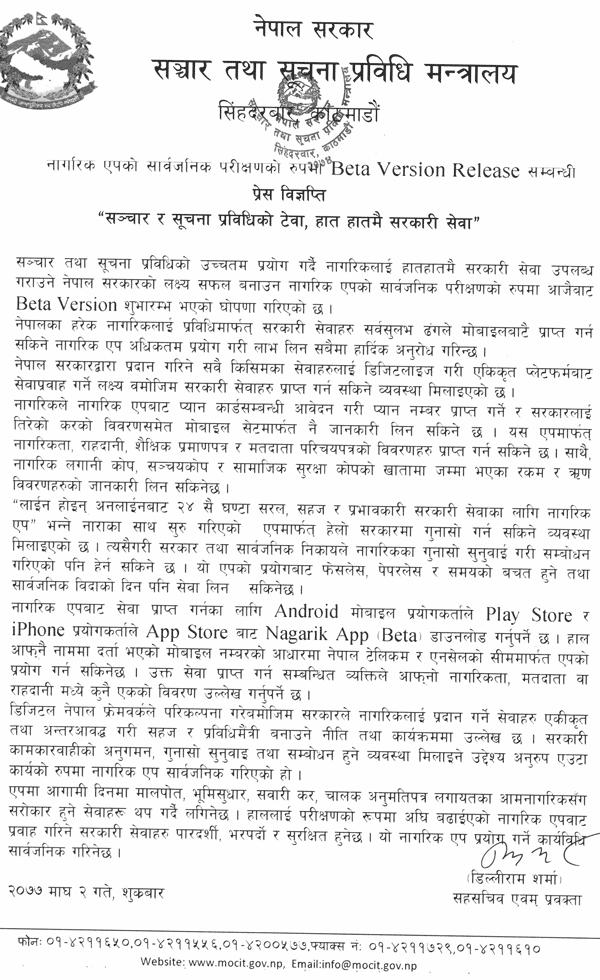 Government's Press Release