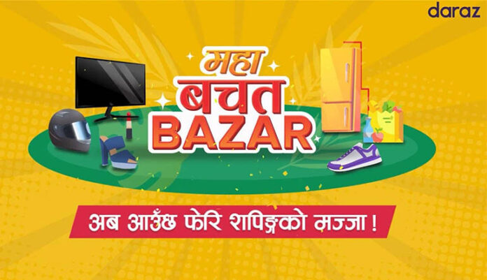 Daraz Maha Bachat Bazaar Brings Exclusive Offers for all Customers